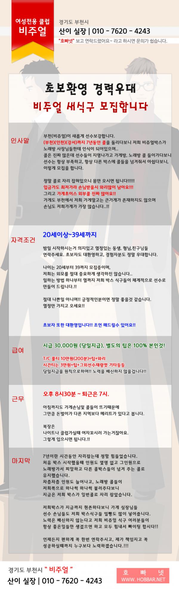 경기 부천콜 부천호빠 비주얼.png
