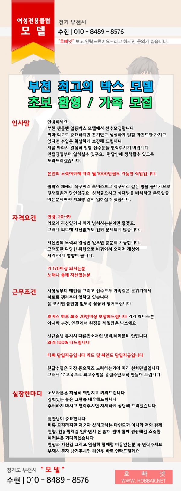 경기 부천호스트바 모델.png