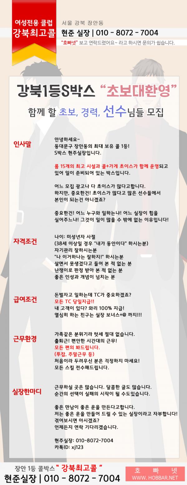 강북최고콜.png src=
