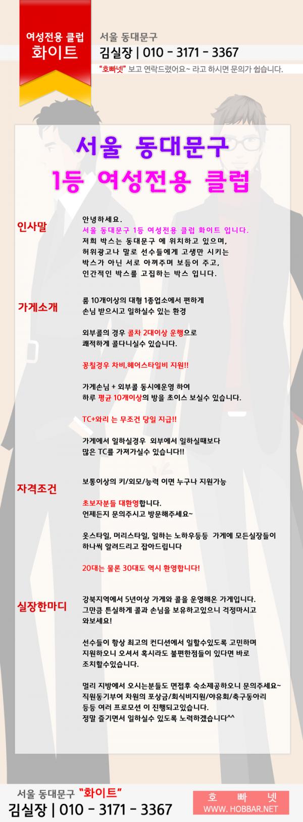 강북호빠 동대문 화이트.png