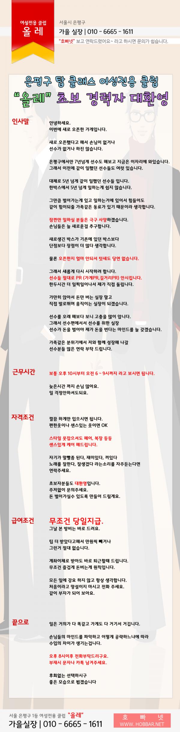 서울 은평구호빠 올레 가을실장.png