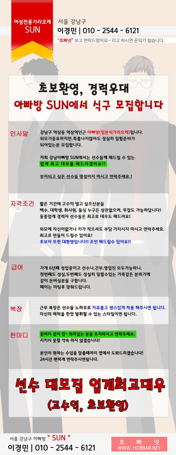 강남아빠방 sun.png