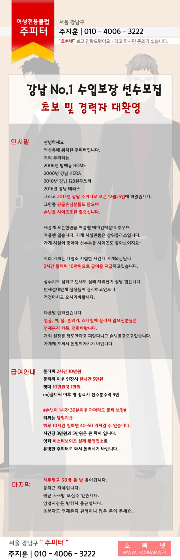 강남호빠 역삼 주피터.png