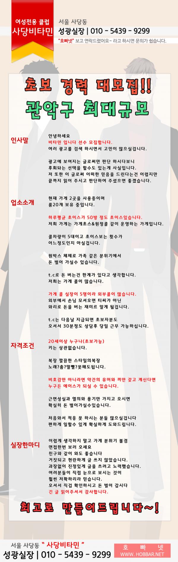 사당비타민 성광실장.png