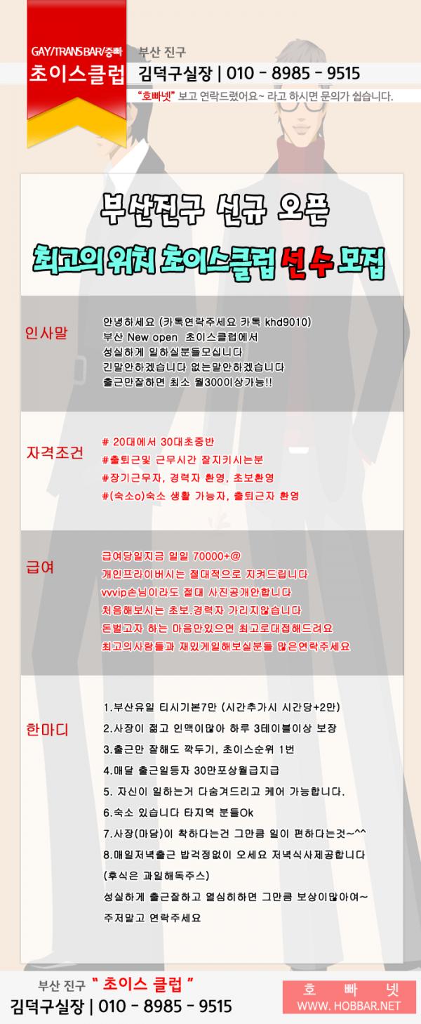 부산 초이스클럽 김덕구.png