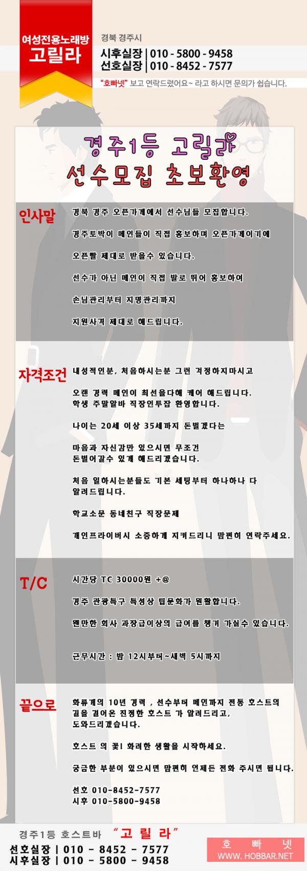 경북 경주호빠 고릴라.png