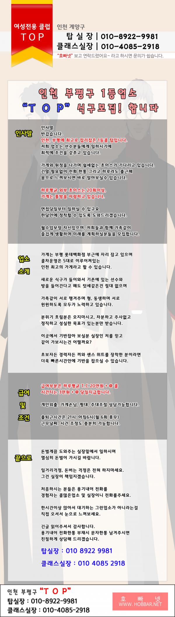 인천 부평구 탑.png