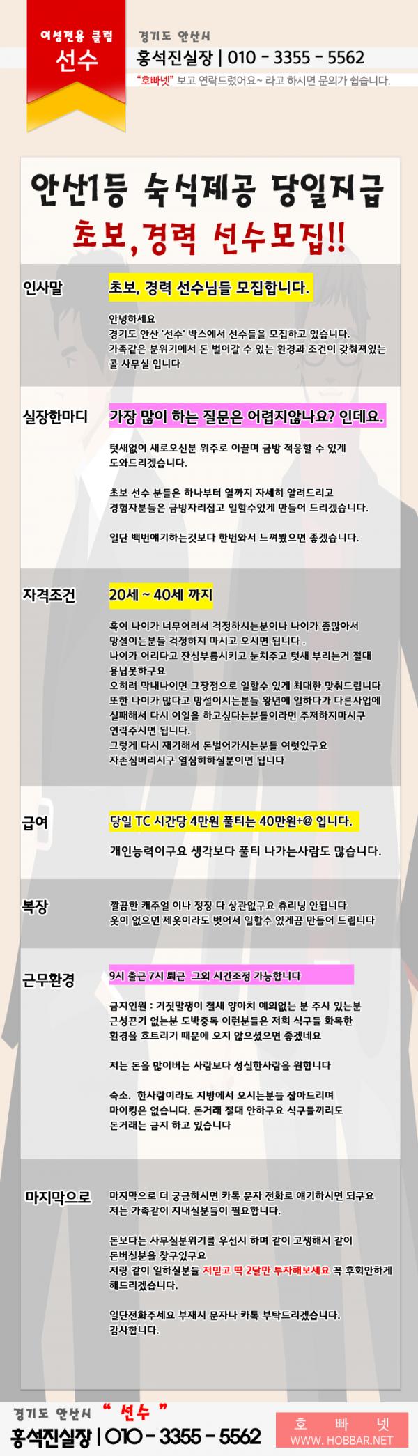 안산 호스트바 선수.png