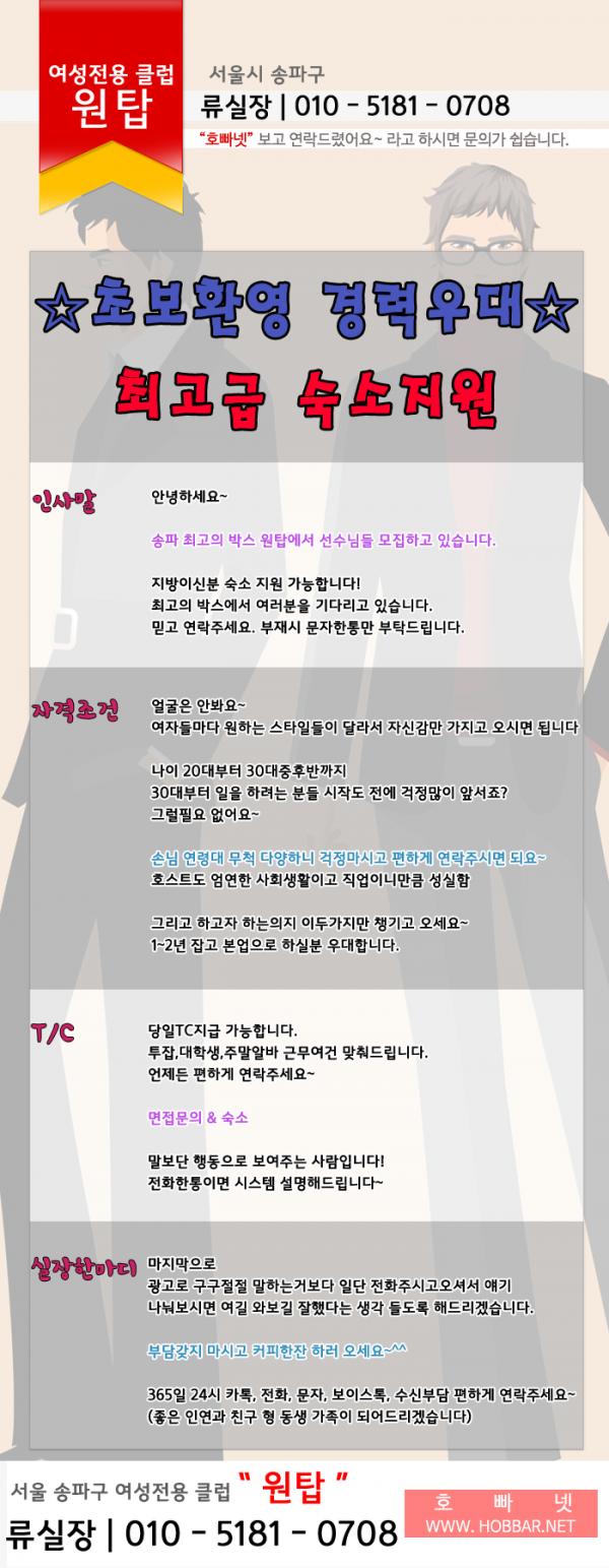 서울송파 간지 류실장.png
