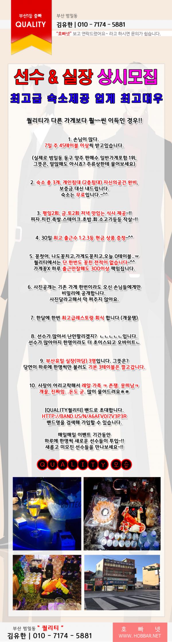 부산 중빠 퀄리티 김유한.png