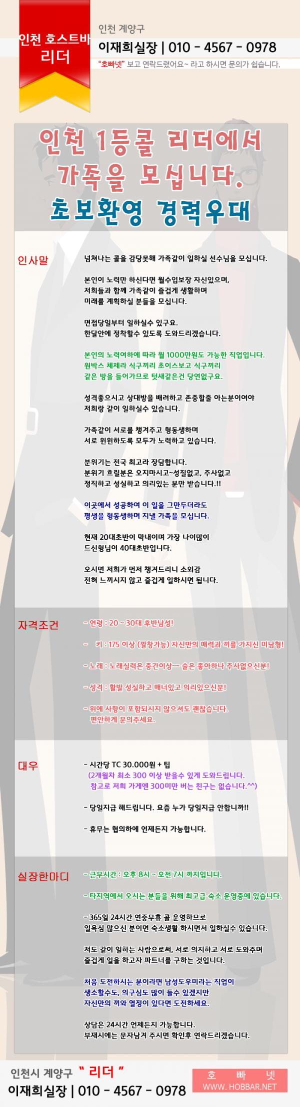 인천 리더.png
