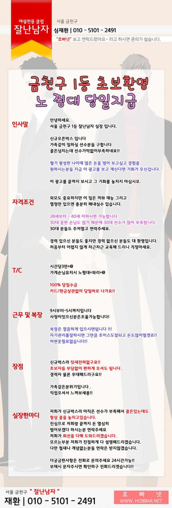 서울 금천구호빠 잘난남자.png