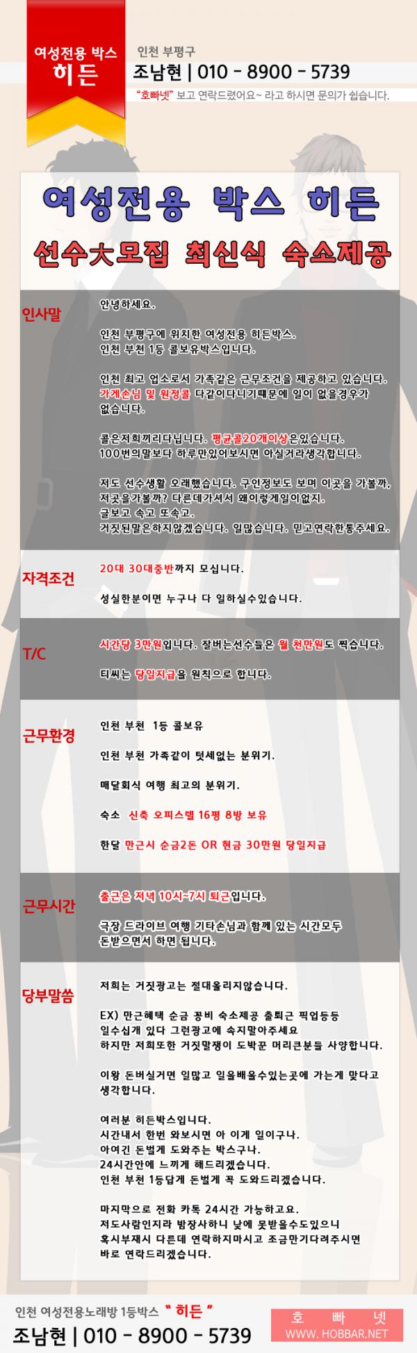인천 부천 1등박스 히든.png