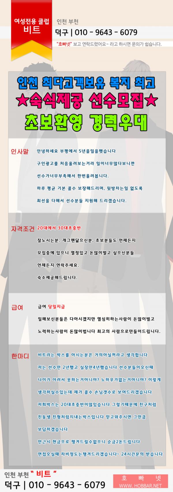 인천 부천 호빠 비트.png
