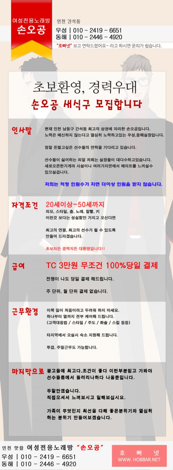 인천호빠 손오공.png