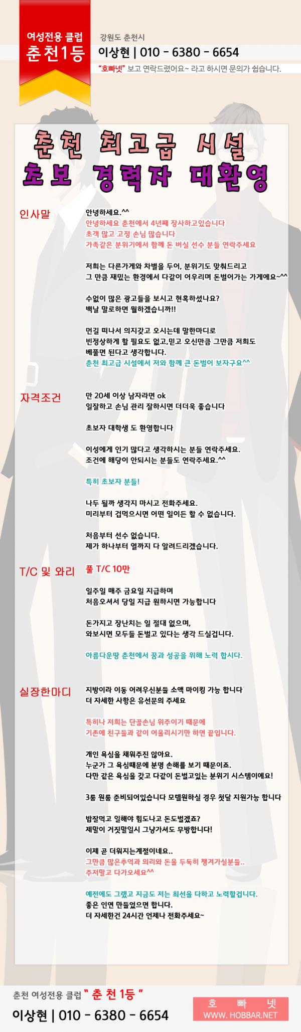 춘천호빠 춘천1등.png