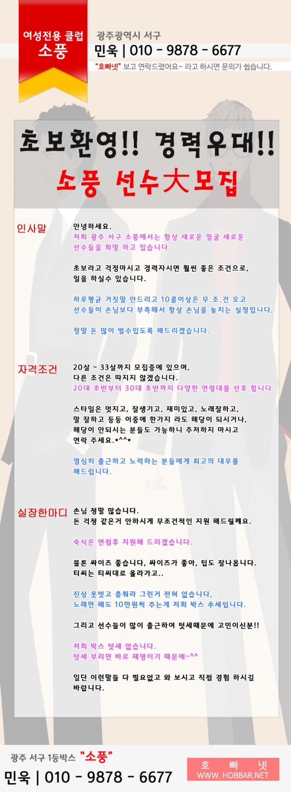 광주호빠 소풍 1등박스 민욱.png