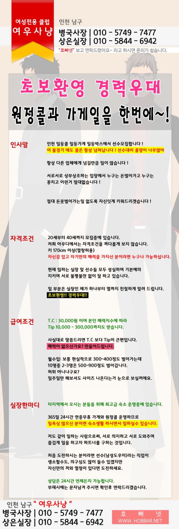 인천 아우디 여우사냥.png
