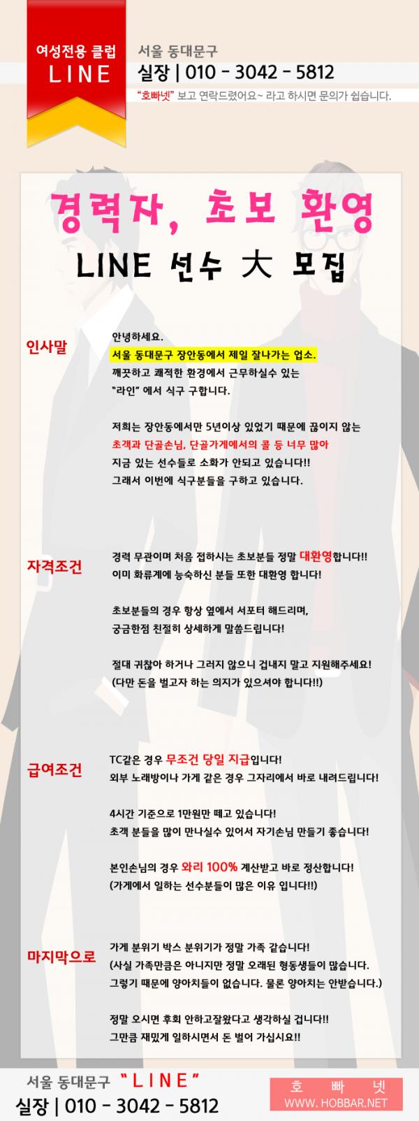 장안동 호빠 LINE.png
