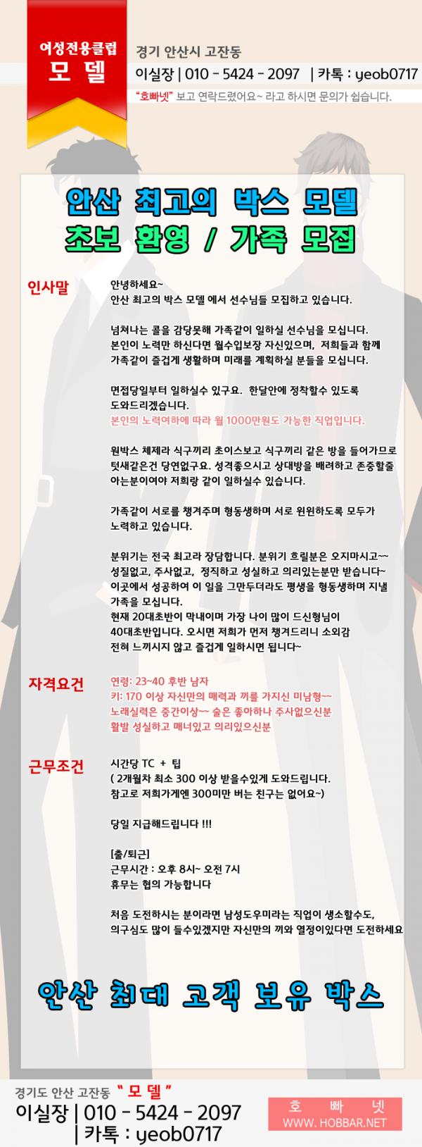 경기 안산 모델.png