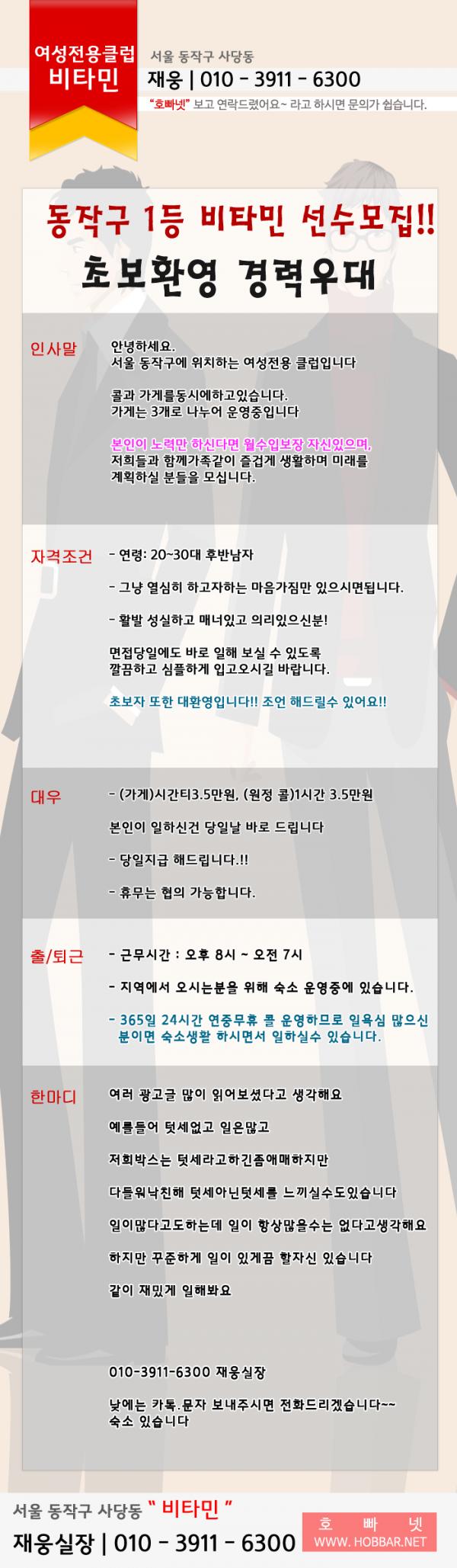 서울 동작구 비타민 재웅실장.png