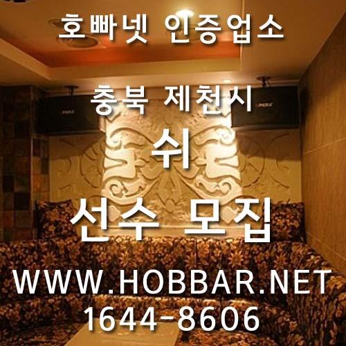 제천호빠 쉬 홍보사진