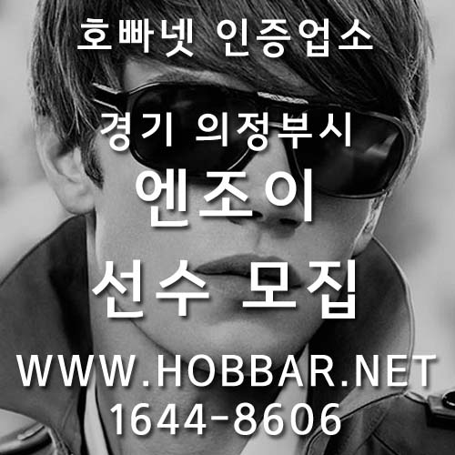 의정부호빠 의정부남보도 엔조이