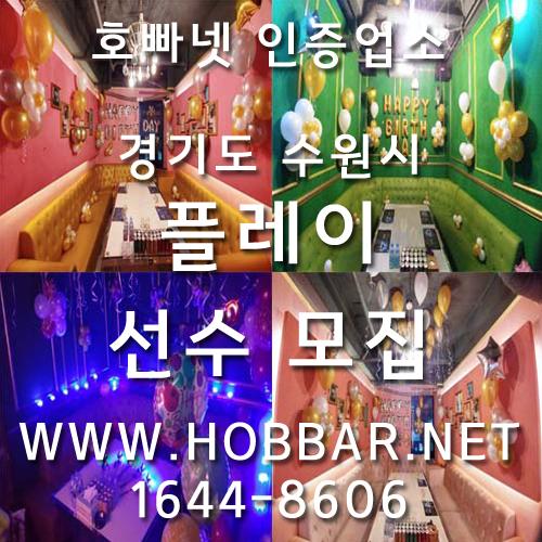 수원호빠 홍보사진