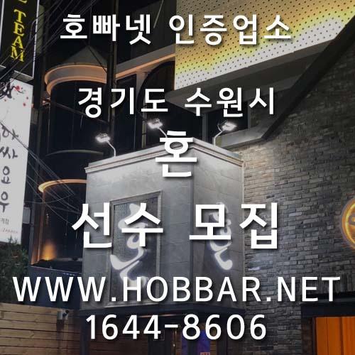 수원호빠 혼 홍보사진