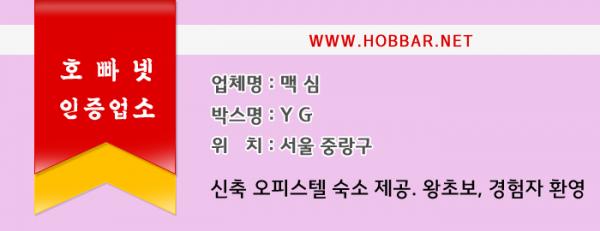 강북호빠 YG