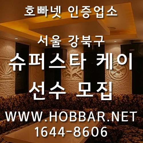 수유호빠 홍보사진
