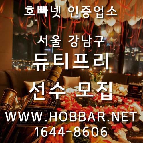 강남듀티프리 홍보사진