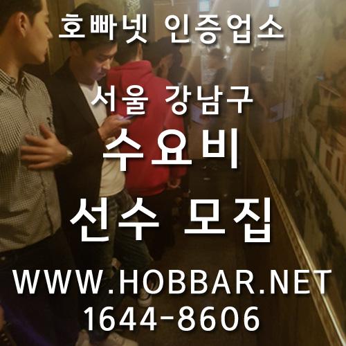 강남수요비 홍보사진