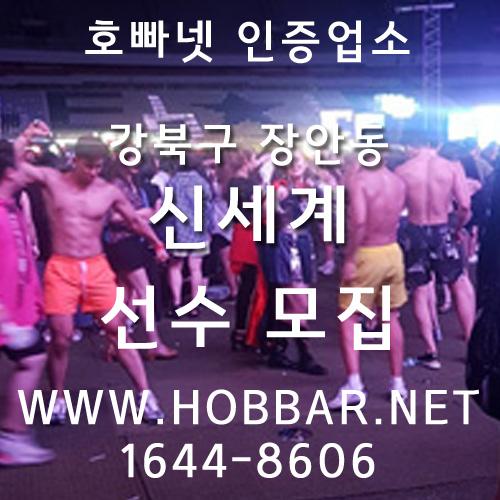 동대문호빠 신세계 홍보사진