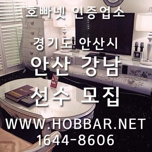안산호스트바 선수모집