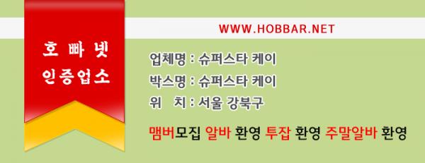강북호빠 슈퍼스타케이