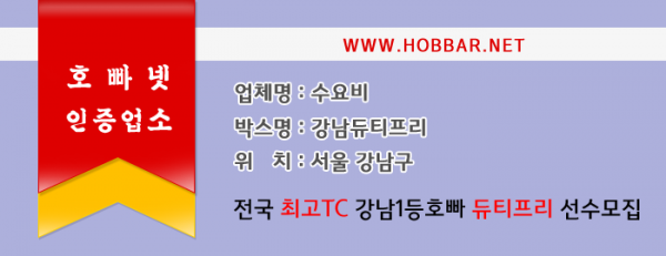 강남호빠 강남듀티프리