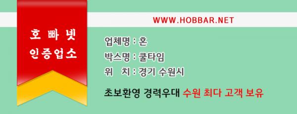 수원호빠 쿨타임 홍보사진