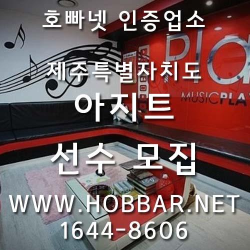 제주호빠 홍보사진
