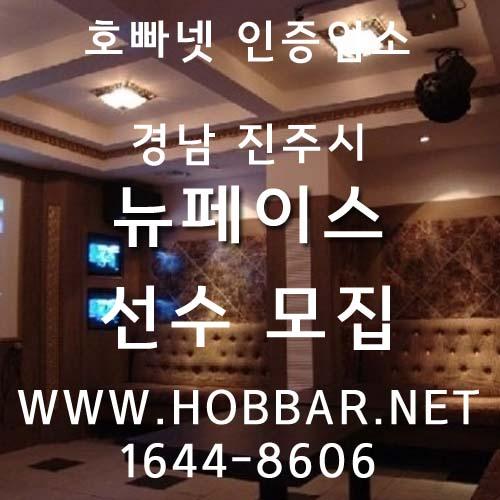 진주호빠 홍보사진