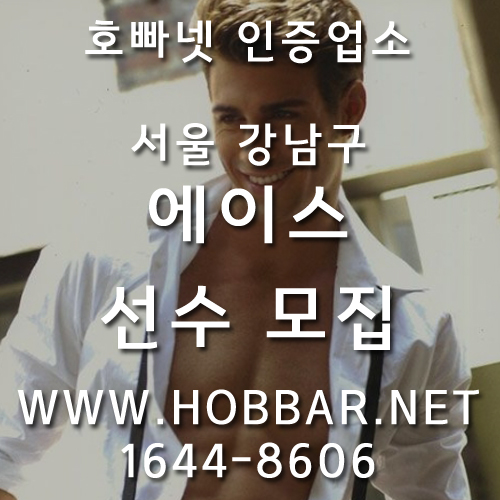 강남남자도우미 홍보사진