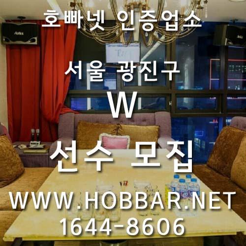 광진구호빠 W 홍보사진