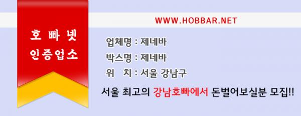 강남호빠 강남제네바
