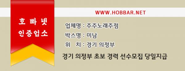 의정부호빠 미남 홍보사진