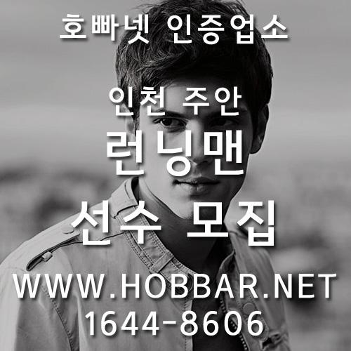 주안호빠 홍보사진