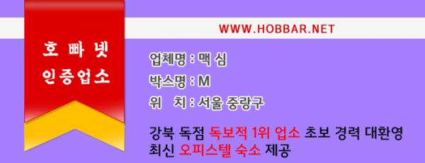 강북호빠 M