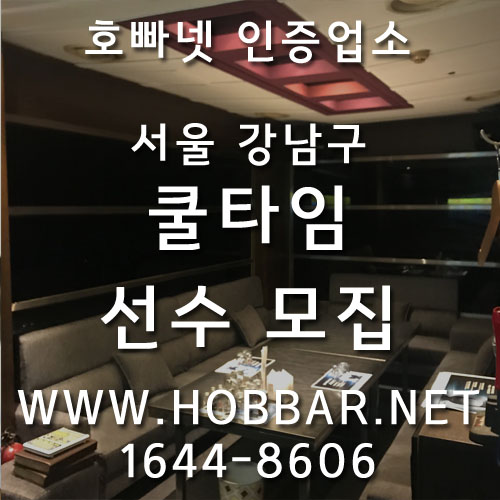 강남호빠 강남쿨타임