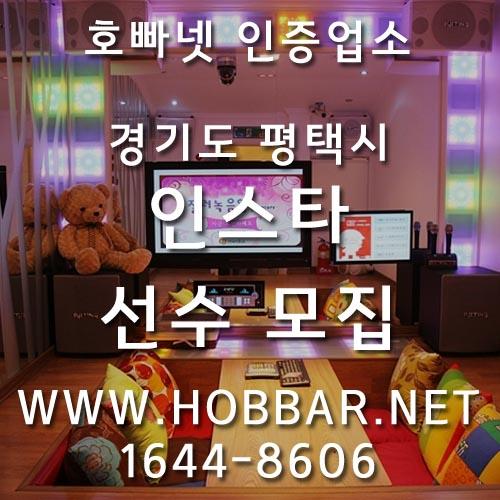 평택호빠 홍보사진